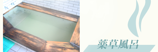 三ツ峠グリーンセンターの各種お風呂イメージ6