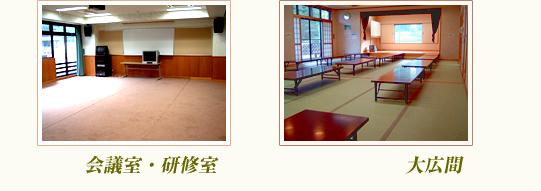 三ツ峠グリーンセンターの会議室・研修室及び大広間イメージ1