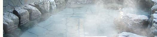 三ツ峠グリーンセンターの各種お風呂イメージ2