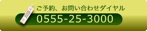 ご予約・お問い合せダイヤル【0555-25-3000】