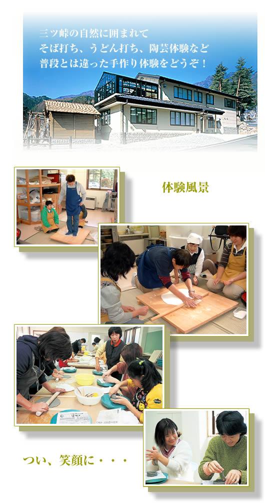 三ッ峠グリーンセンターの体験工房のイメージ