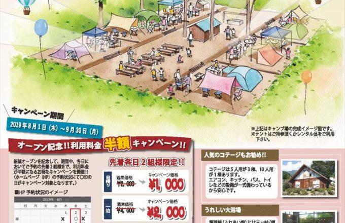 三ッ峠グリーンセンターのキャンプ場キャンペーンチラシ